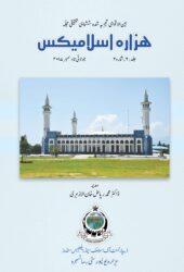 HAZARA ISLAMICUS, The Department of Islamic & Religious Studies in Hazara University