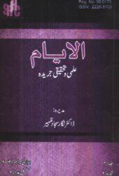Al-Ayyam Journal