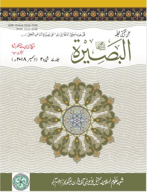 Al Basirah, Department of Islamic Studies NUML