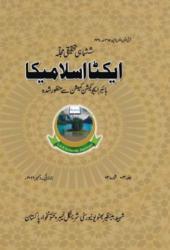 Acta-Islamica, Shaheed Benazir Bhutto University, Sheringal