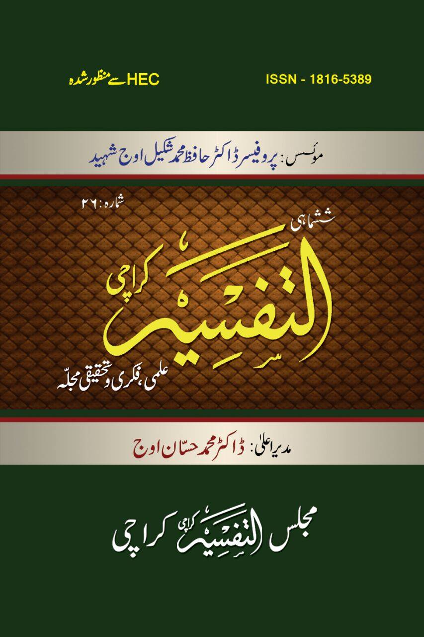 Al-Tafseer Research Journal Karachi