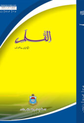 Al - Qalam. Published by: Institute of Islamic Studie