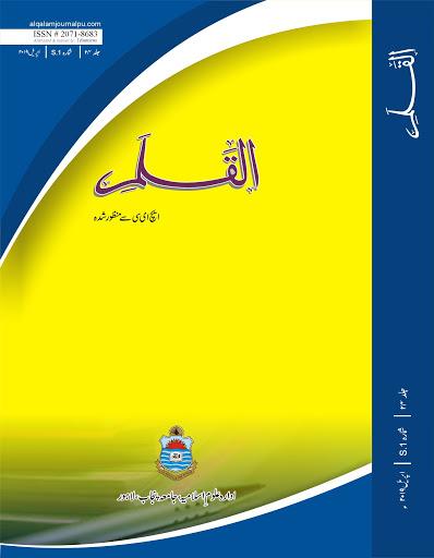 AlQalam PU