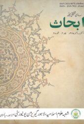 Abhath Reserach Journal