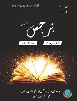Bannu University Research Journal in Islamic Studies (BURJIS)