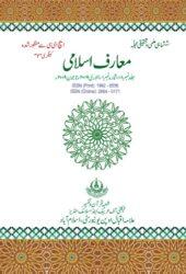 Maare e Islami AIOU Research Journal
