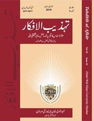 Tahzib al Afkar AWLK