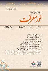 Noor-e-Marfat Journal