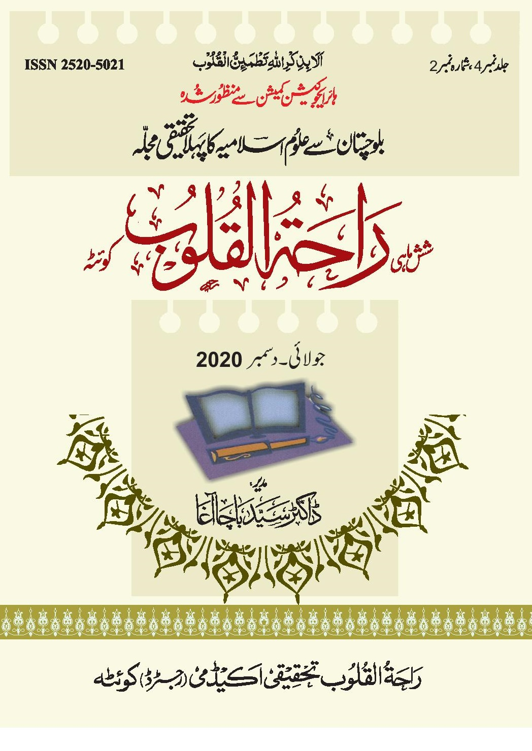 Rahat-ul-Quloob Research Journal