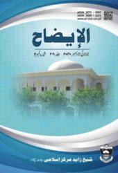 Al-Idah, Shaykh Zayed Islamic Centre, University of Peshawar
