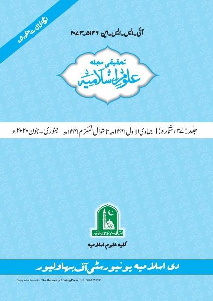 Uloom e Islamia Reserach Journal