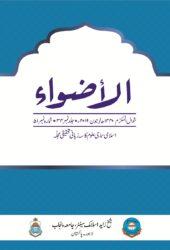 AL- ADWA JOURNAL