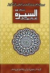 al-seerah international journal