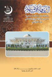 The Journal of Islamic Culture - Sheikh Zayed Islamic Centre, University of Karachi