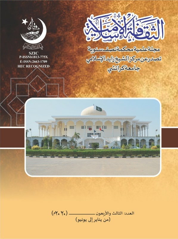 The Journal of Islamic Culture - Sheikh Zayed Islamic Centre, University of Karachi