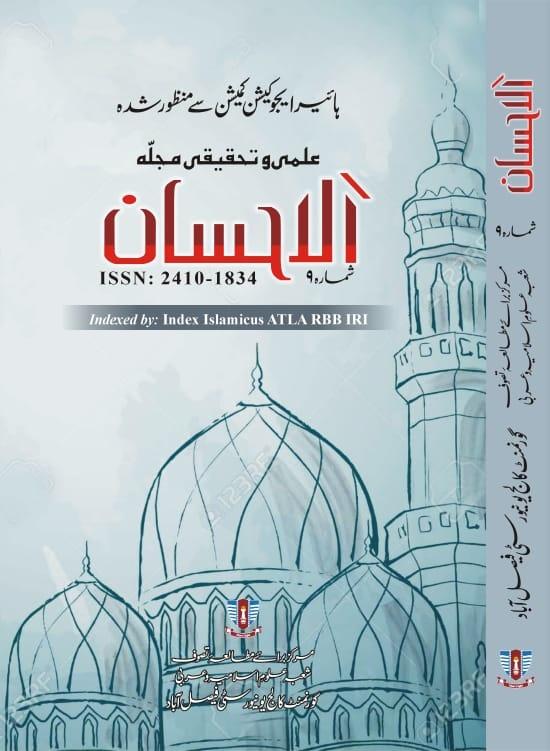 Al-Ehsan