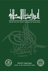 Al-Dirasat al-Islamiyyah