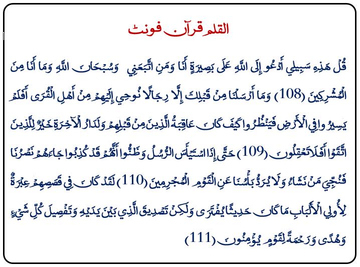 Al-Qalam Quran Font Sample