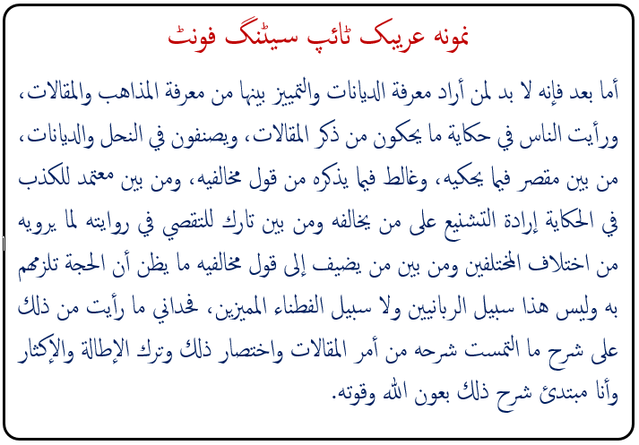 Arabic Typesetting Font Sample