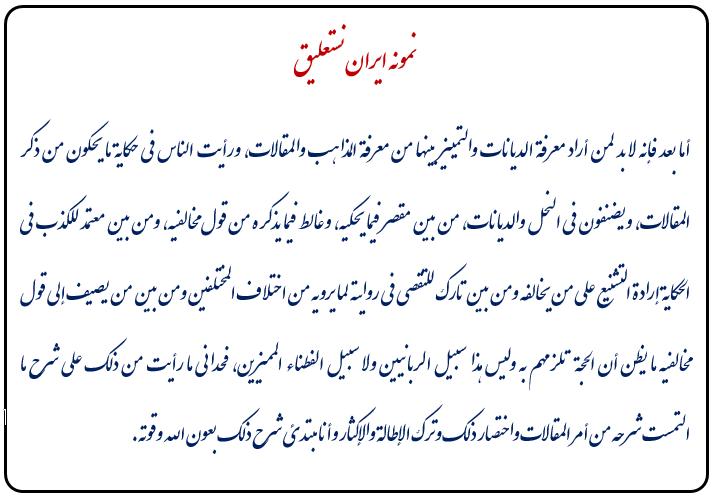Iran Nastaliq Font Sample