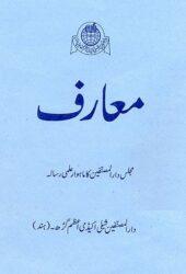 Maarif Shibli Academy Azam Garh India
