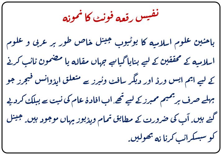 Nafees Raqa Font Sample