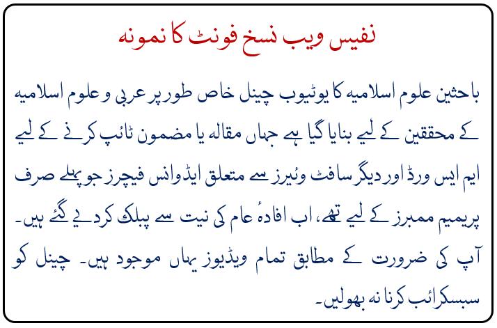 Nafees Web Naskh Font Sample