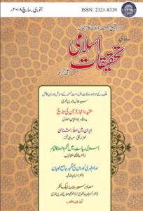 Mothly Tahqeeqat e Islami Ali Garh India