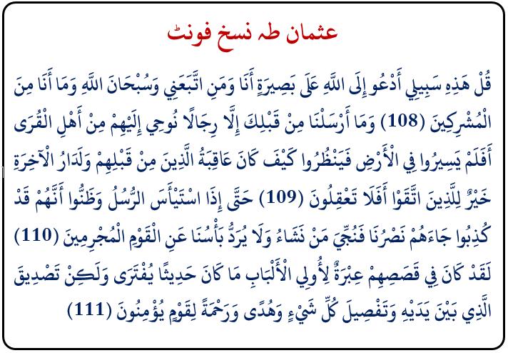 Usman Taha Naskh Font Sample