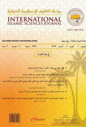 International Islamic Sciences Journal