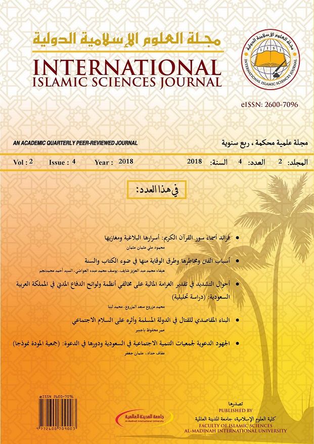 International Islamic Sciences Journal