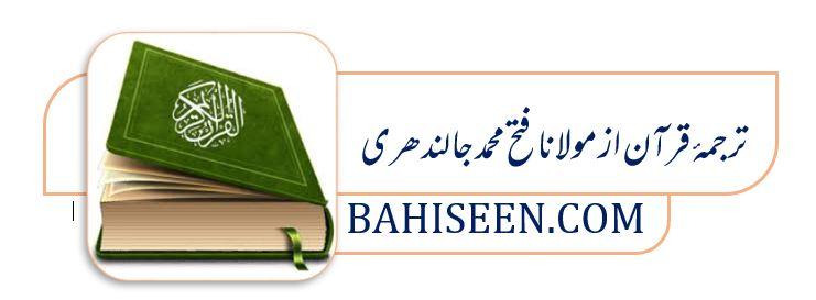 Quran Translation Urdu