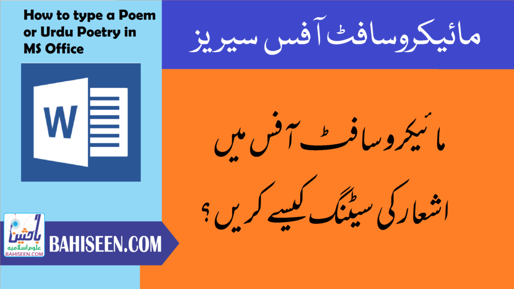 How to set poem in MS word
