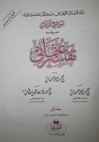 Quran Urdu Translation by Molana Mahmoodul Hasan Deobandi