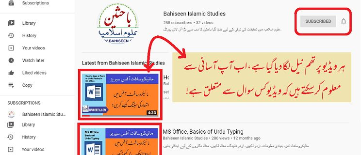 BAHISEEN YouTube Channel
