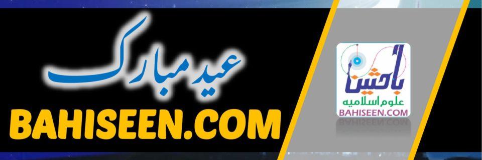 Eid Mubarak, باحثین علوم اسلامیہ کی طرف سے عید مبارک
