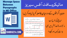 How to Manage Space Between Paragraphs in MS Office
