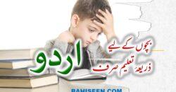 بچوں کے لیے ذریعہ تعلیم صرف اردو