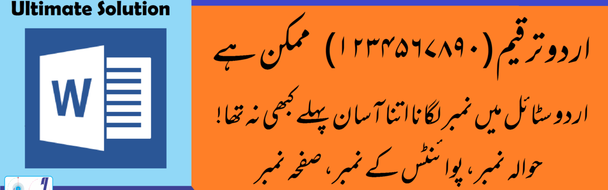 Urdu Style Numbers, our Special Fonts are the Ultimate Solution