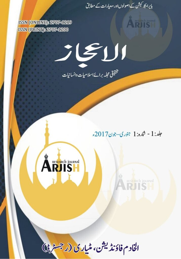 Al-Aijāz Research Journal of Islamic Studies & Humanities