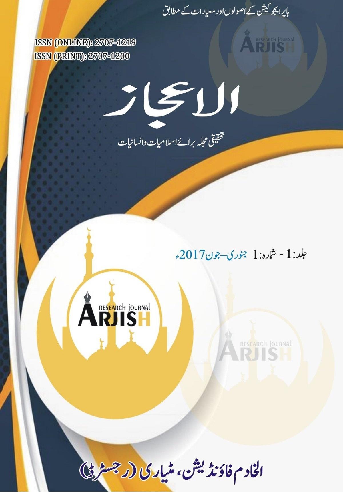 Al-Aijāz Research Journal of Islamic Studies & Humanities