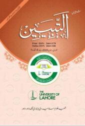 Al-Tabyeen Research Journal UOL