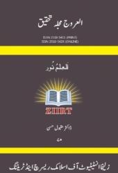 Al-Urooj Research Journal