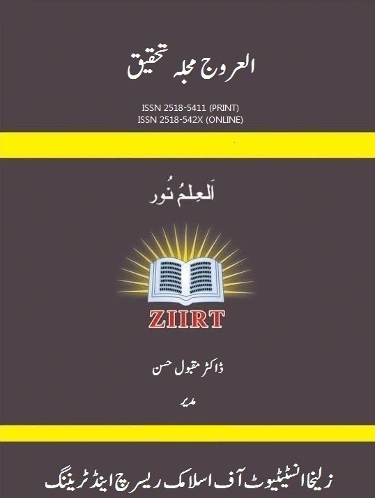 Al-Urooj Research Journal