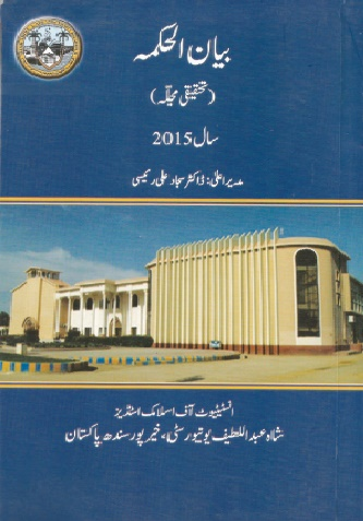 Bayan-ul-Hikmah Research Journal SALU
