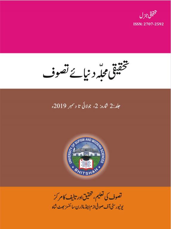 DUNYA-E-TASAWWUF Journal