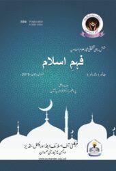 Fahm e Islam Research Journal