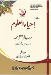 IḥyāʾalʿUlūm Research Journal