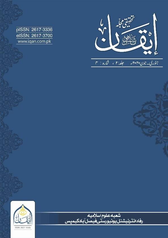 IQAN Research Journal of Islamic Studies Department of Islamic Studies, Riphah International University, Faisalabad Campus