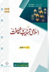 Journal of Islamic Civilization and Culture (JICC)